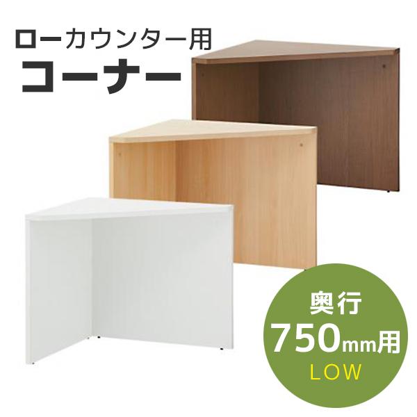 【奥行750】木製ローカウンター専用/コーナー/幅750×奥行750×高さ700mm/セルボシリーズ/660015