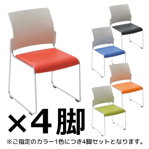 FC スタッキングチェア/4脚セット/802630