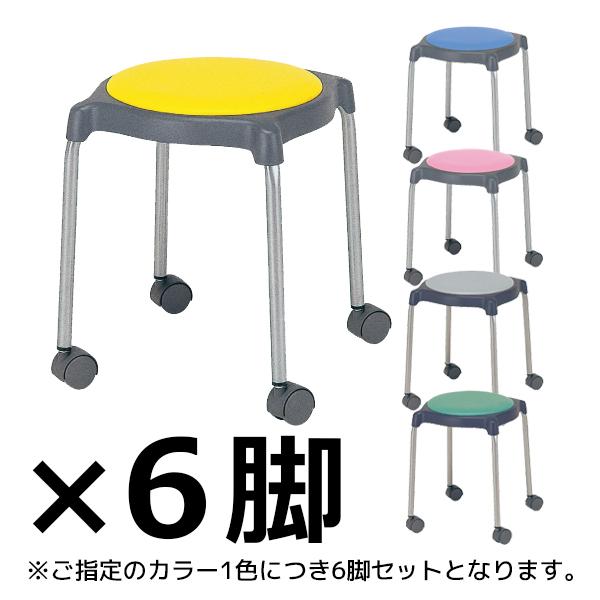 CUPPO 丸椅子/6脚セット/キャスターあり/802991