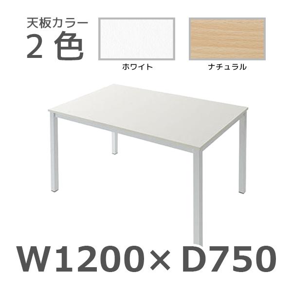 ミーティングテーブル/ホワイトフレーム/配線ボックスなし/803100/幅1200×奥行750mm×高さ720mm