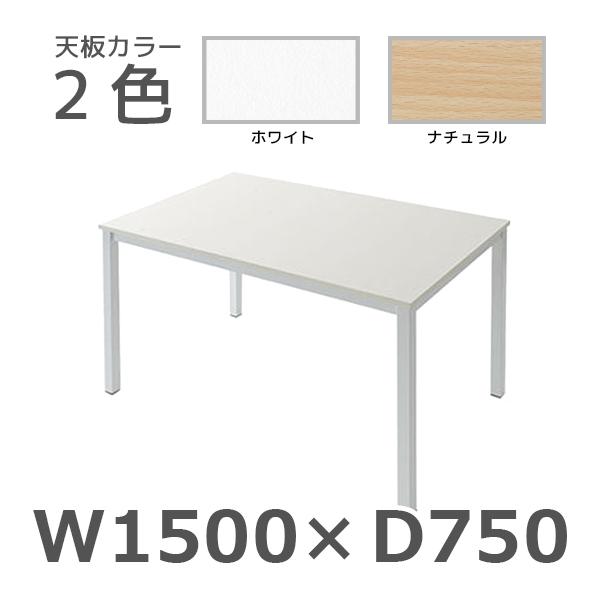 ミーティングテーブル/ホワイトフレーム/配線ボックスなし/803120/幅1500×奥行750mm×高さ720mm