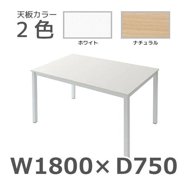 ミーティングテーブル/ホワイトフレーム/配線ボックスなし/803140/幅1800×奥行750mm×高さ720mm