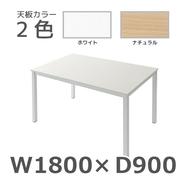 ミーティングテーブル/ホワイトフレーム/配線ボックスなし/803160/幅1800×奥行900mm×高さ720mm