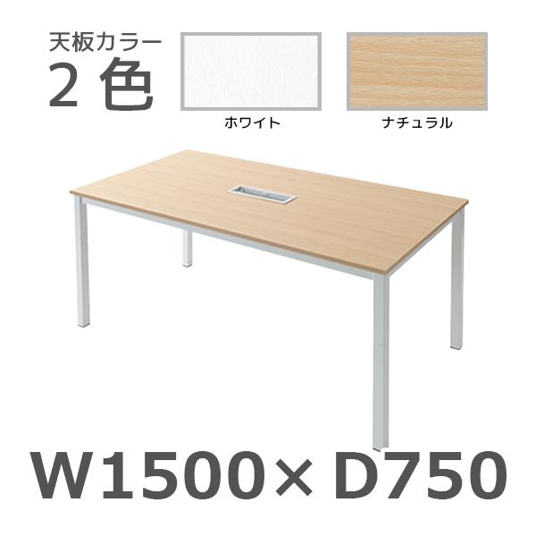ミーティングテーブル/ホワイトフレーム/配線ボックスあり/803180/幅1500×奥行750mm×高さ720mm