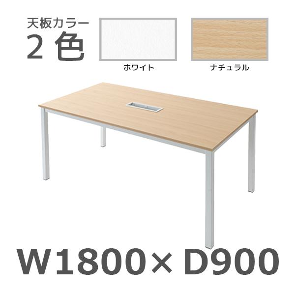 ミーティングテーブル/ホワイトフレーム/配線ボックスあり/803220/幅1800×奥行900mm×高さ720mm