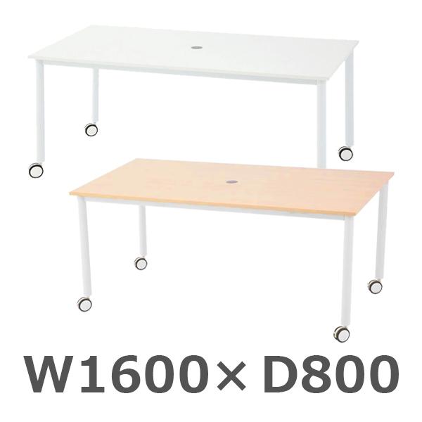 キャスター付き ミーティングテーブル/803270/幅1600×奥行800×高さ700mm