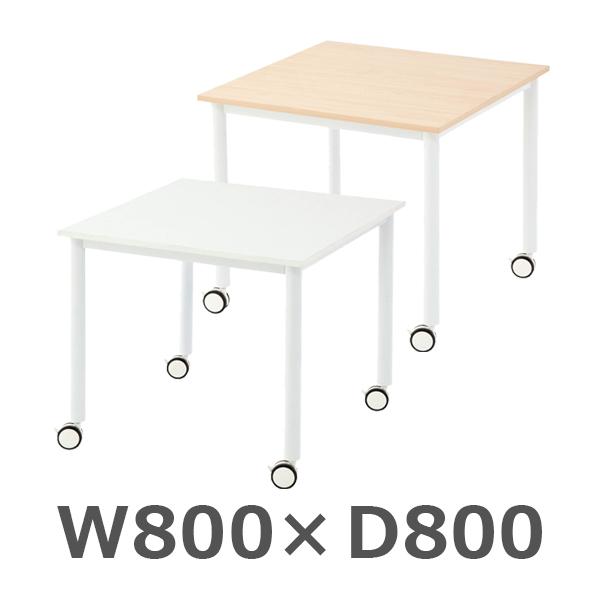 キャスター付き ミーティングテーブル/803290/幅800×奥行800×高さ700mm