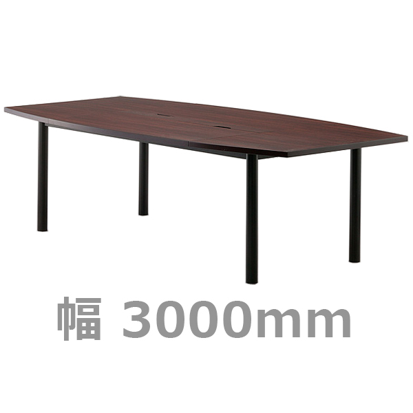 ミーティングテーブル/舟型タイプ/804010/RFPC-201/幅3000×奥行1200mm×高さ700mm/ダークローズ