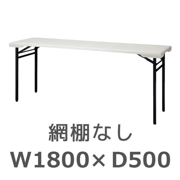 折りたたみテーブル/環境対応/棚なし/804210/幅1800×奥行500×高さ700mm/ホワイト