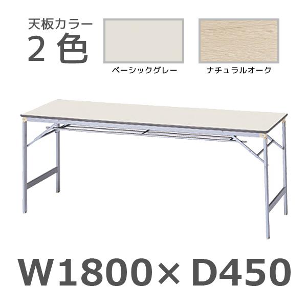折りたたみテーブル/アルミ脚/804550/幅1800×奥行450×高さ700mm