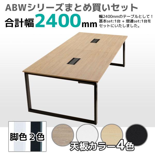 ミーティングテーブル幅2400mmセット/ABW-1212-FO-2/幅2400×奥行1200×高さ720mm/ブラック脚/フォレスト天板/ABWシリーズ/1001451