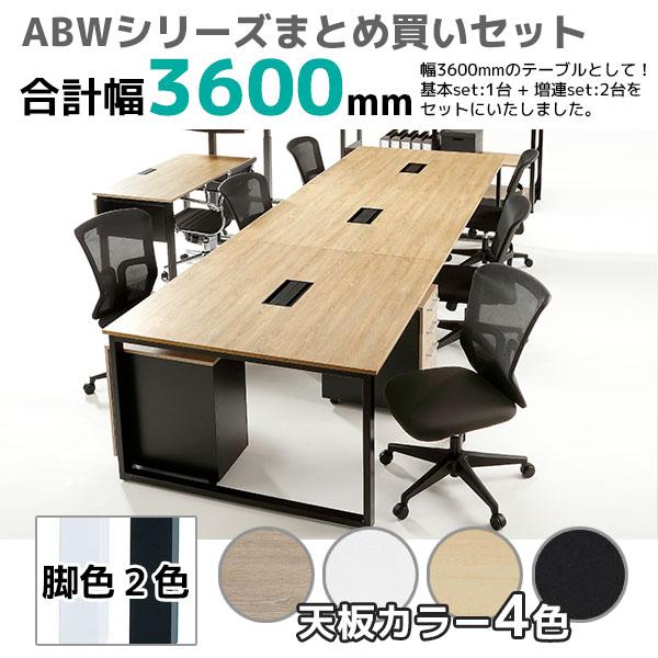 ミーティングテーブル幅3600mmセット/ABW-1212-FO-3/幅3600×奥行1200×高さ720mm/ブラック脚/フォレスト天板/ABWシリーズ/1001452
