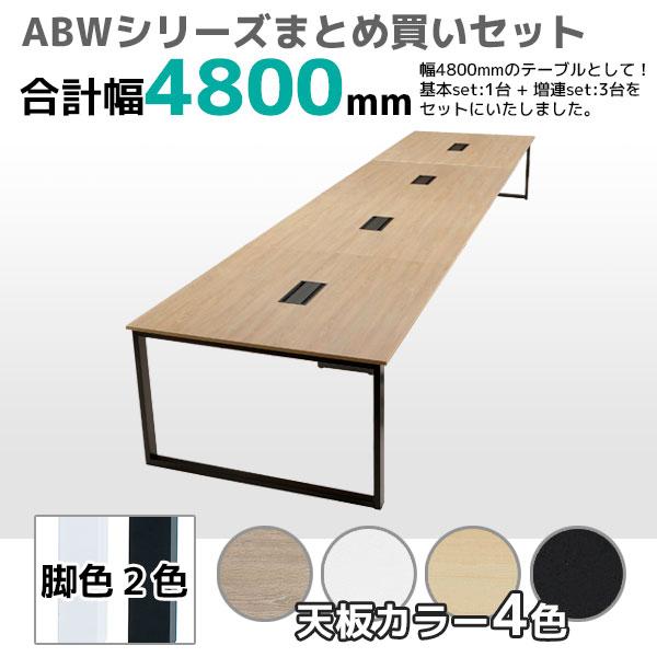 ミーティングテーブル幅4800mmセット/ABW-1212-FO-4/幅4800×奥行1200×高さ720mm/ブラック脚/フォレスト天板/ABWシリーズ/1001453