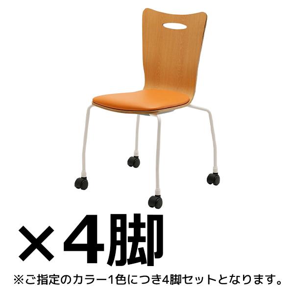スタッキングチェア/キャスター付き/【4脚セット】/AMEBO-CMC4/4色/アメーボシリーズ/201008