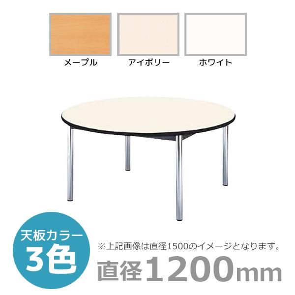ミーティングテーブル/円型/BZ-1200R/幅1200×奥行1200mm×高さ700mm/BZシリーズ/1000832