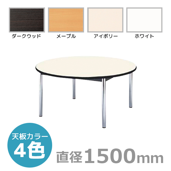ミーティングテーブル/円型/BZ-1500R/幅1500×奥行1500mm×高さ700mm/BZシリーズ/1000833