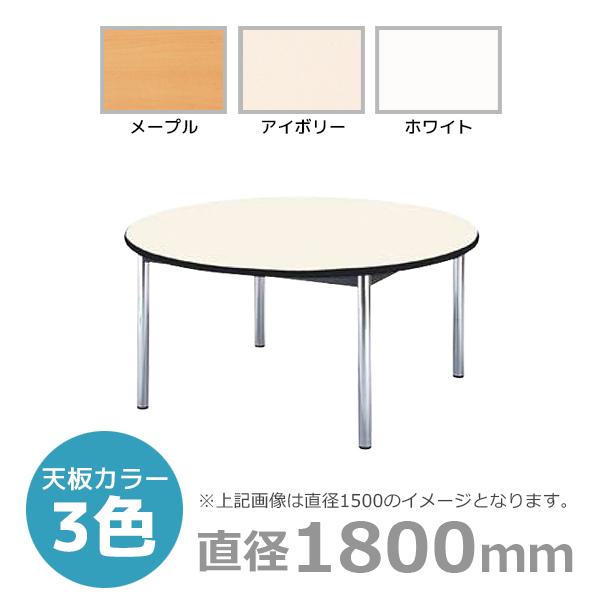 ミーティングテーブル/円型/BZ-1800R/幅1800×奥行1800mm×高さ700mm/BZシリーズ/1000834