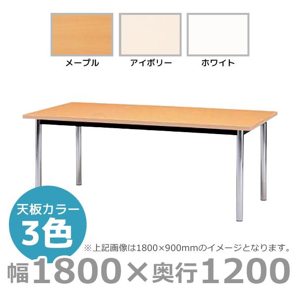 ミーティングテーブル/角型/BZ-1812K/幅1800×奥行1200mm×高さ700mm/BZシリーズ/1000825