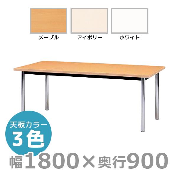 ミーティングテーブル/角型/BZ-1890K/幅1800×奥行900mm×高さ700mm/BZシリーズ/1000824