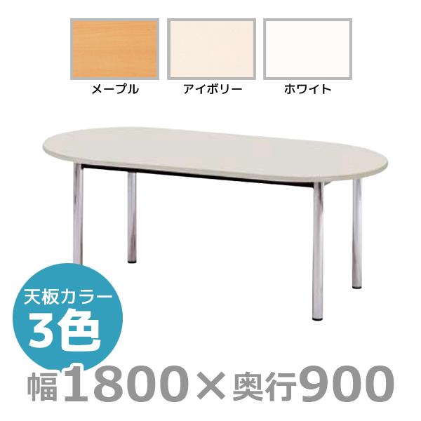 ミーティングテーブル/楕円形/BZ-1890R/幅1800×奥行900mm×高さ700mm/BZシリーズ/1000828