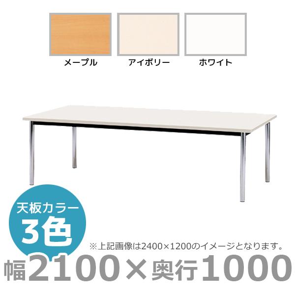 ミーティングテーブル/角型/BZ-2110K/幅2100×奥行1000mm×高さ700mm/BZシリーズ/1000826