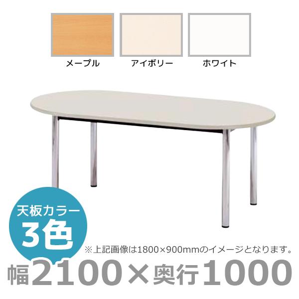 ミーティングテーブル/楕円形/BZ-2110R/幅2100×奥行1000mm×高さ700mm/BZシリーズ/1000830