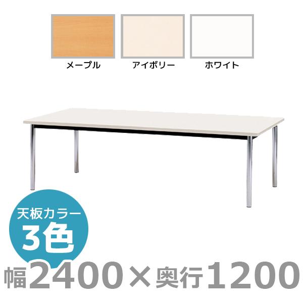 ミーティングテーブル/角型/BZ-2412K/幅2400×奥行1200mm×高さ700mm/BZシリーズ/1000827