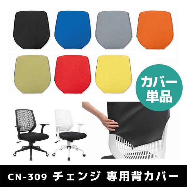 【単品購入不可】別売り/オフィスチェア チェンジ専用 背もたれカバー/CN-C/416166