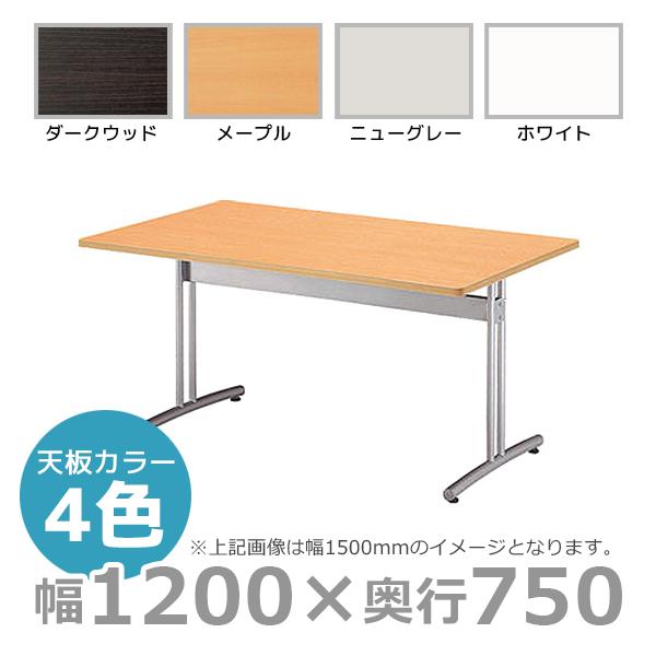 ミーティングテーブル/角型/CRT-1275K/幅1200×奥行750mm×高さ700mm/CRTシリーズ/1000818