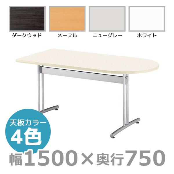 ミーティングテーブル/半楕円型/CRT-1575HR/幅1500×奥行750mm×高さ700mm/CRTシリーズ/1000820