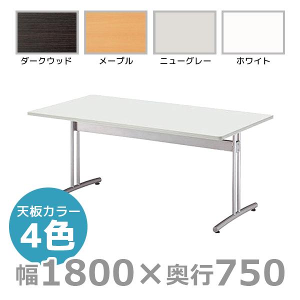 ミーティングテーブル/角型/CRT-1875K/幅1800×奥行750mm×高さ700mm/CRTシリーズ/1000821