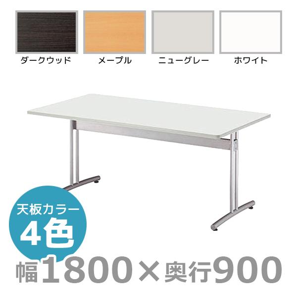 ミーティングテーブル/角型/CRT-1890K/幅1800×奥行900mm×高さ700mm/CRTシリーズ/1000822