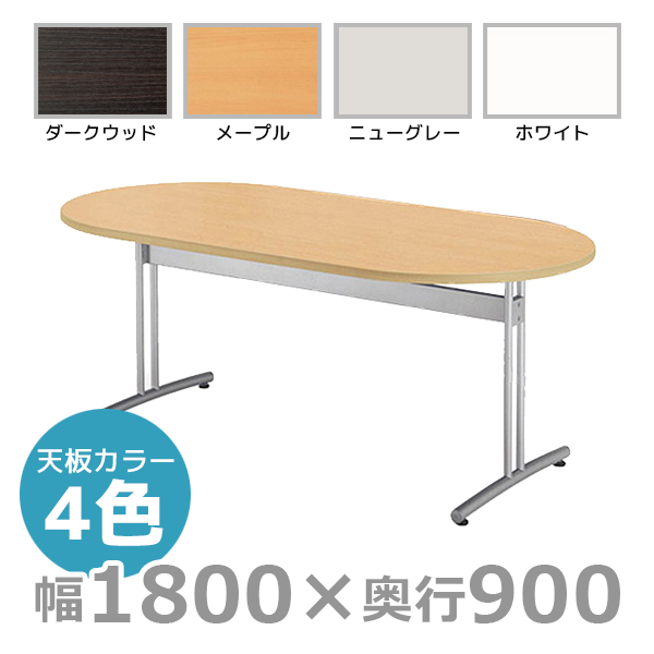 ミーティングテーブル/楕円型/CRT-1890R/幅1800×奥行900mm×高さ700mm/CRTシリーズ/1000823