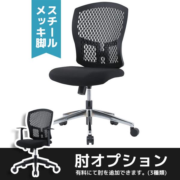 オフィスチェア/スチールメッキ脚/軟性ナイロン樹脂素材仕様/D4C-07M/ブラック/D4Cシリーズ/1001099