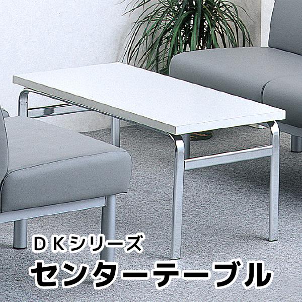 応接家具/センターテーブル/DK-0945/幅900×奥行450×高さ425mm/ホワイト/12103