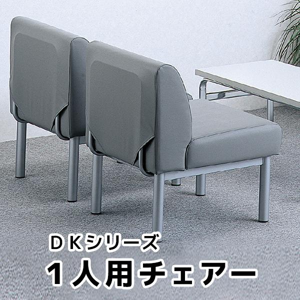 応接家具/1人用チェアー/DK-1010N/幅550×奥行665×高さ715mm/グレー/12125