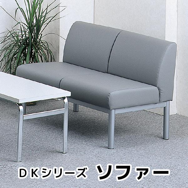 応接家具/ソファー/DK-1020N/幅1080×奥行655×高さ715mm/グレー/12126