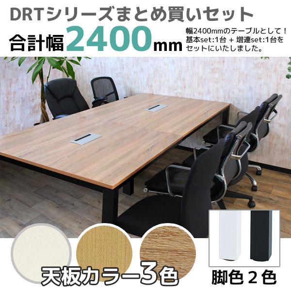 ミーティングテーブル幅2400mmセット/脚色2色/天板3色/DRT-B1212-2/幅2400×奥行1200/DRTシリーズ/1000963