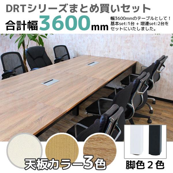 ミーティングテーブル幅3600mmセット/脚色2色/天板3色/DRT-B1212-3/幅3600×奥行1200/DRTシリーズ/1000964