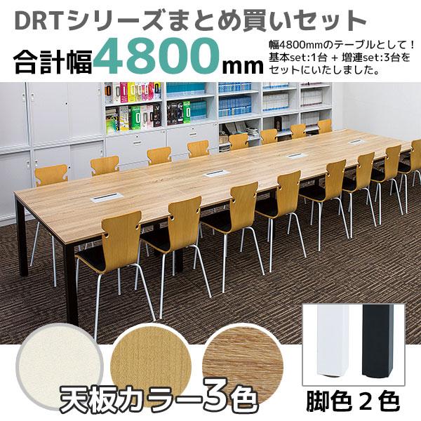ミーティングテーブル幅4800mmセット/脚色2色/天板3色/DRT-B1212-4/幅4800×奥行1200/DRTシリーズ/1000965