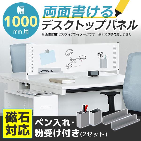 ホワイトボードパネル/DTP-3TW10/幅1000mm用/ホワイト/690000