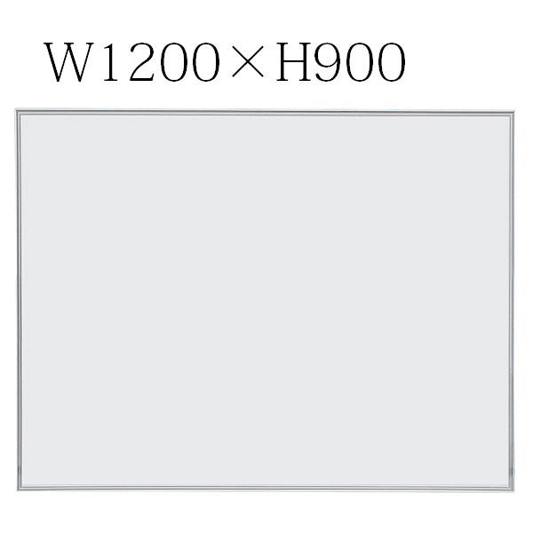 ホワイトボード/ホ-ロ-タイプ/無地/壁掛/EMB-34/幅1200×高さ900mm/ホワイト/EMBシリーズ/1000595