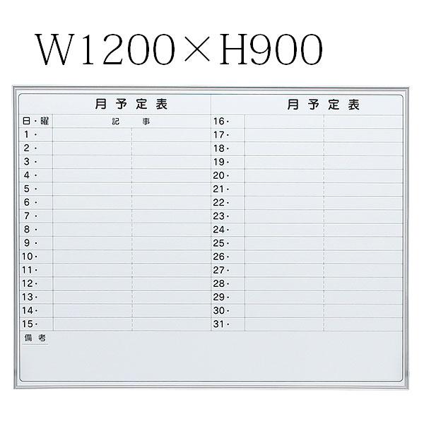 ホワイトボード/ホ-ロ-タイプ/月予定ヨコ書/壁掛/EMB-34Y/幅1200×高さ900mm/EMBシリーズ/1000597