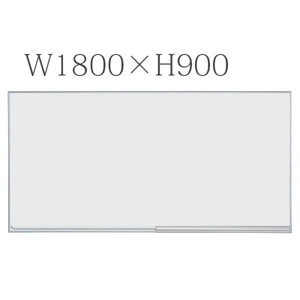 ホワイトボード/ホ-ロ-タイプ/無地/壁掛/EMB-36/幅1800×高さ900mm/ホワイト/EMBシリーズ/1000596