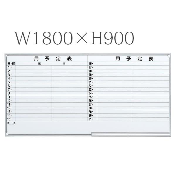 ホワイトボード/ホ-ロ-タイプ/月予定ヨコ書/壁掛/EMB-36Y/幅1800×高さ900mm/EMBシリーズ/1000598