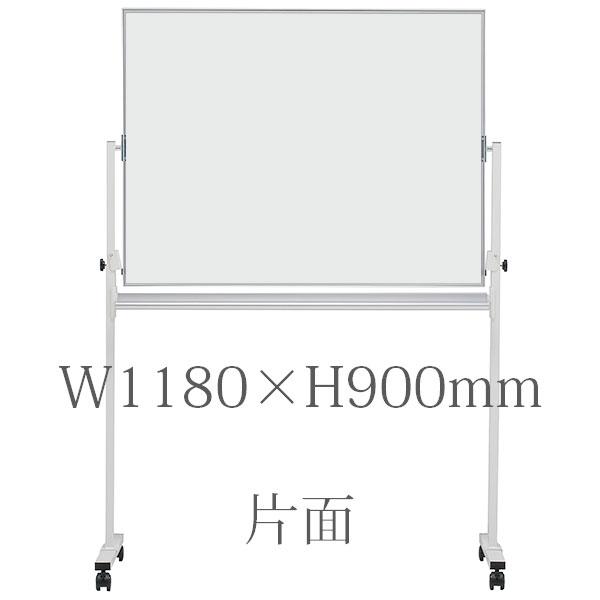 ホワイトボード/ホ-ロ-タイプ/無地片面/脚付/EMBK-34/幅1180×高さ900mm/EMBシリーズ/1000599