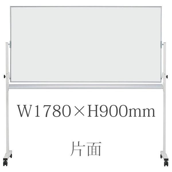ホワイトボード/ホ-ロ-タイプ/無地片面/脚付/EMBK-36/幅1780×高さ900mm/EMBシリーズ/1000600