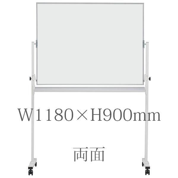 ホワイトボード/ホ-ロ-タイプ/無地両面/脚付/EMBR-34/幅1180×高さ900mm/EMBシリーズ/1000601