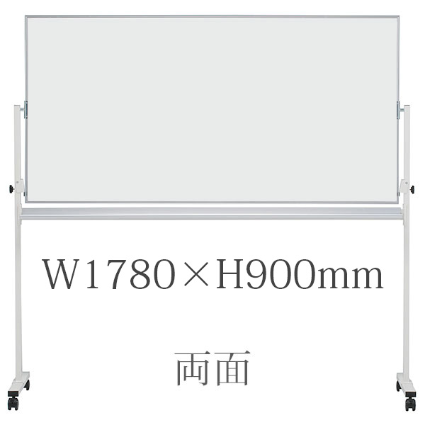 ホワイトボード/ホ-ロ-タイプ/無地両面/脚付/EMBR-36/幅1780×高さ900mm/EMBシリーズ/1000602