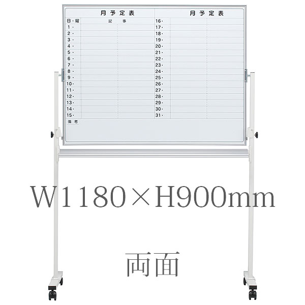 ホワイトボード/ホ-ロ-タイプ/月予定ヨコ書両面/脚付/EMBR-34Y/幅1180×高さ900mm/EMBシリーズ/1000603